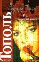 У.е. Откровенный роман с адреналином, сексапилом, терроризмом, флоридским коктейлем